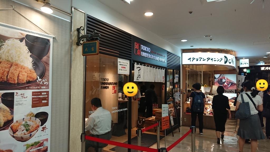 東京アンダーグラウンドラーメン頑者の入口