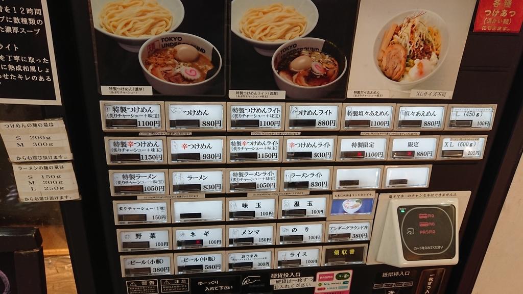 東京アンダーグラウンドラーメン頑者の券売機