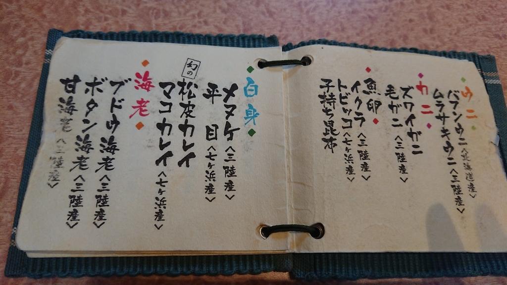 亀喜寿司の紙の一品メニュー表