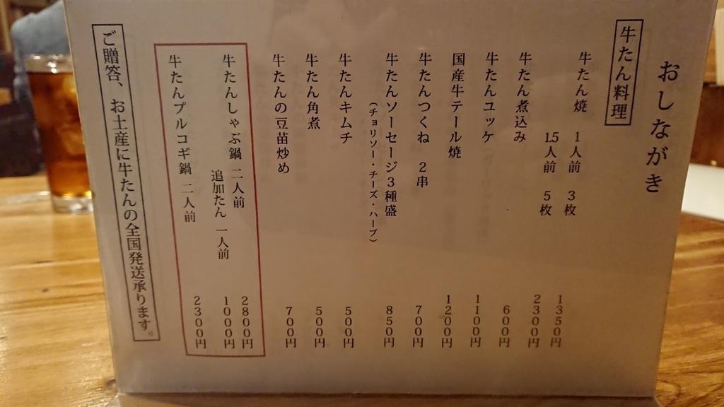 牛タンヤマジョウの一品料理メニュー