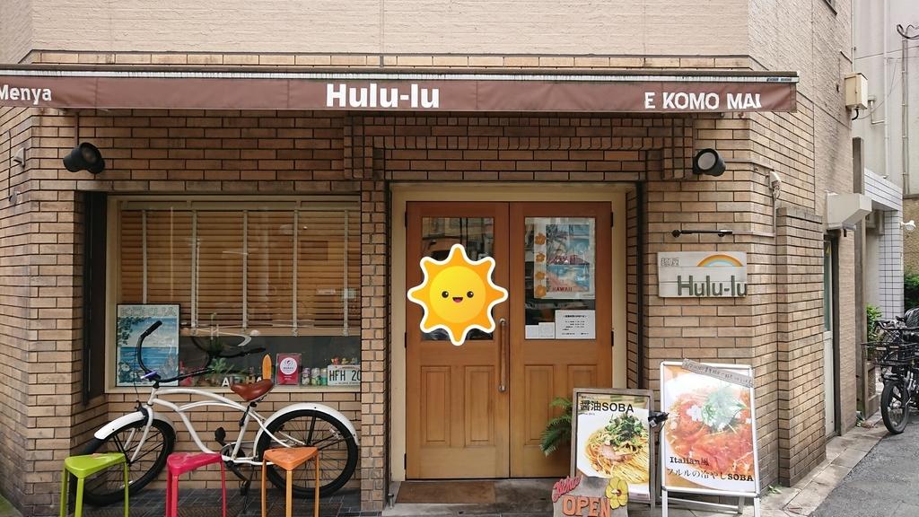 麺屋Hulu-luの入口