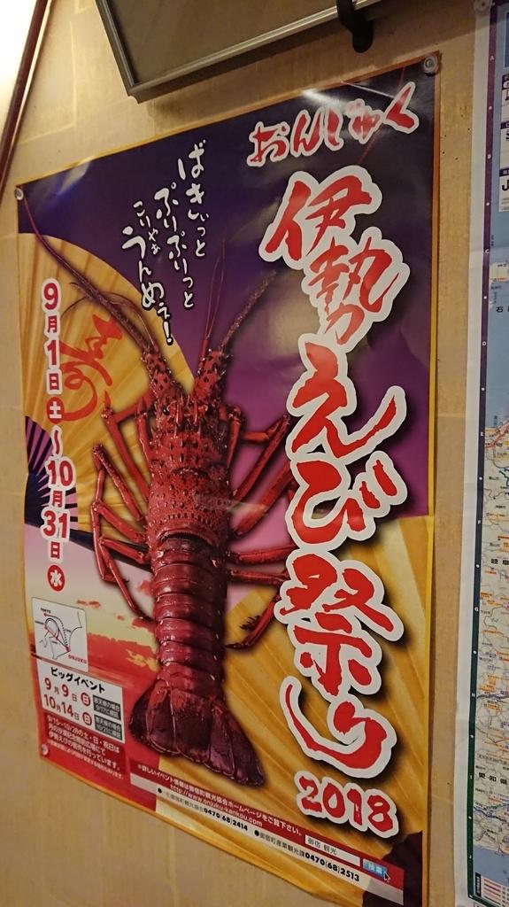 御宿伊勢海老祭りのポスター