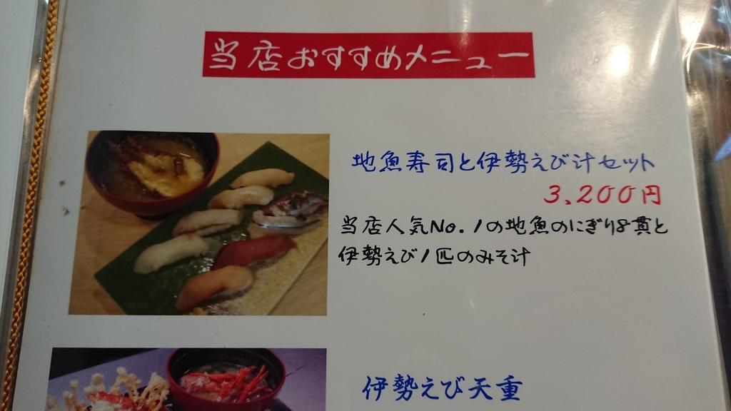 田中寿司のオススメメニュー