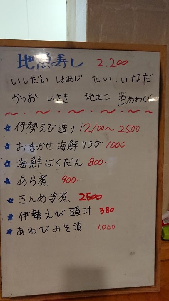 地魚寿司のにぎりセットの構成が書かれたホワイトボード