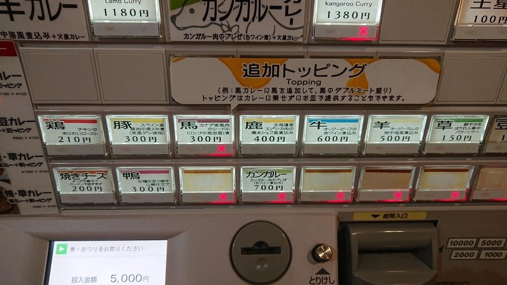 カレーの券売機のトッピングメニュー
