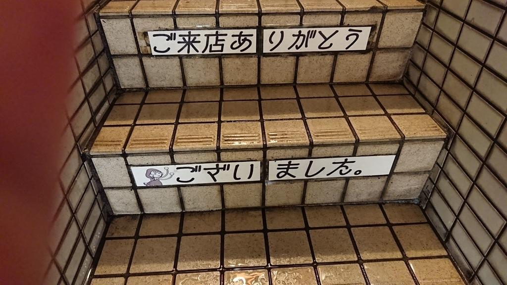 階段に書いてあるご来店ありがとうございましたの文字