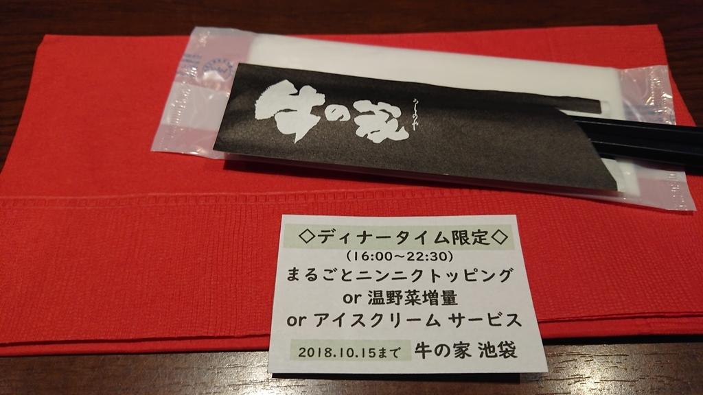 赤い紙エプロンと箸等