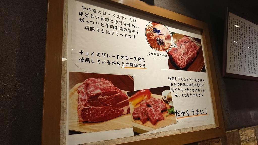 お肉へのコダワリ情報