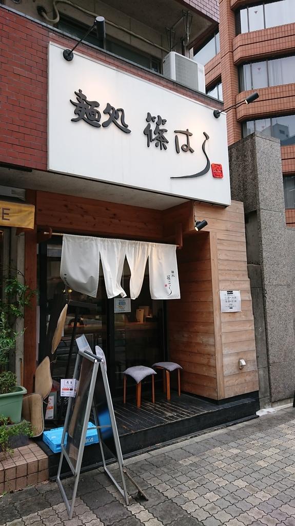 麺処篠はらの入口