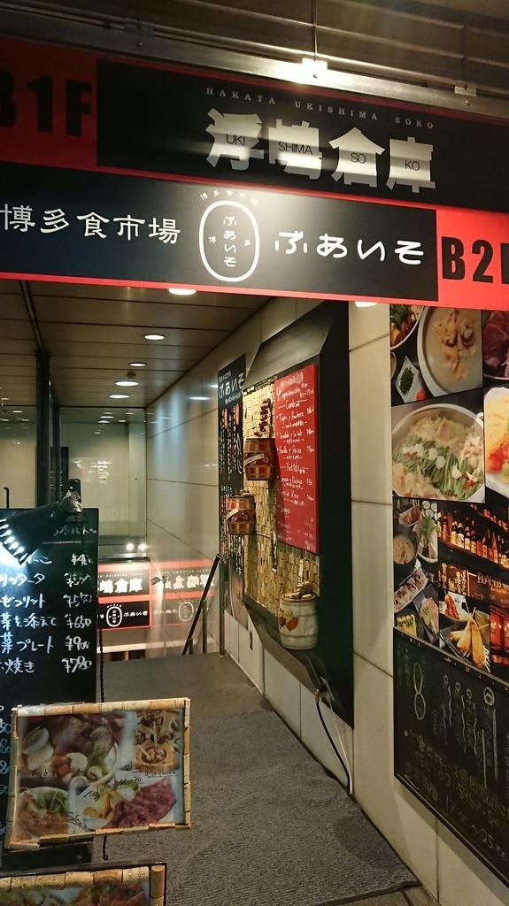 九州料理ぶあいその入口(1階)