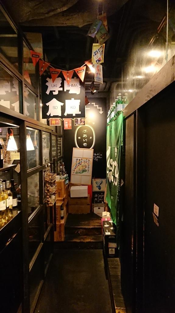 九州料理ぶあいその入口(地下1階)