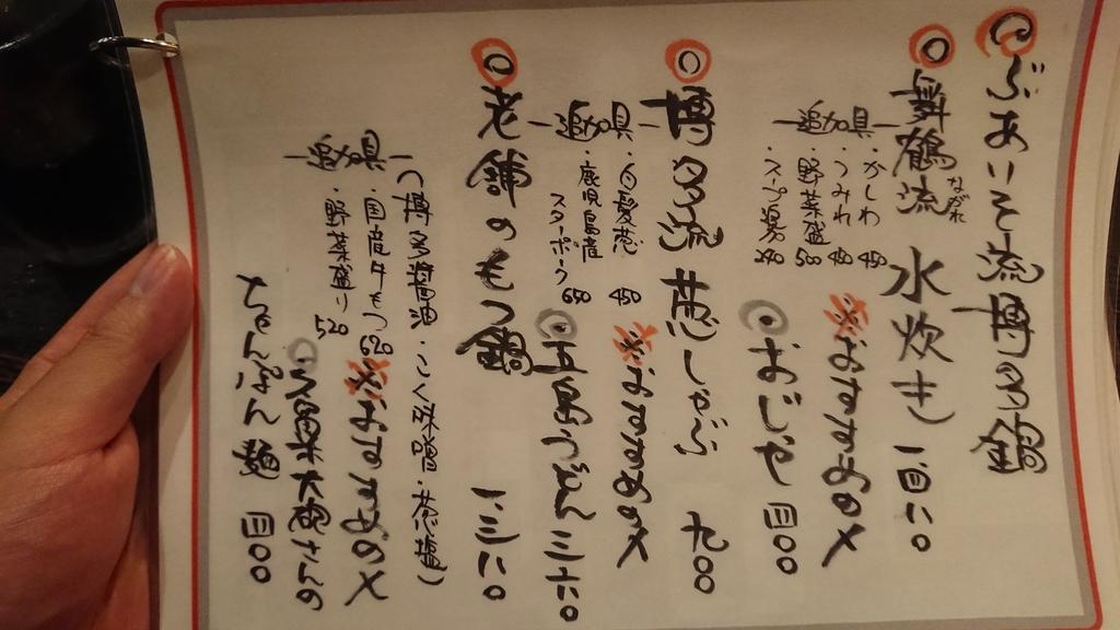 鍋料理のメニュー表