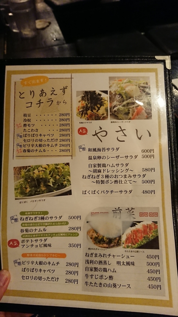 サラダや前菜のメニュー表