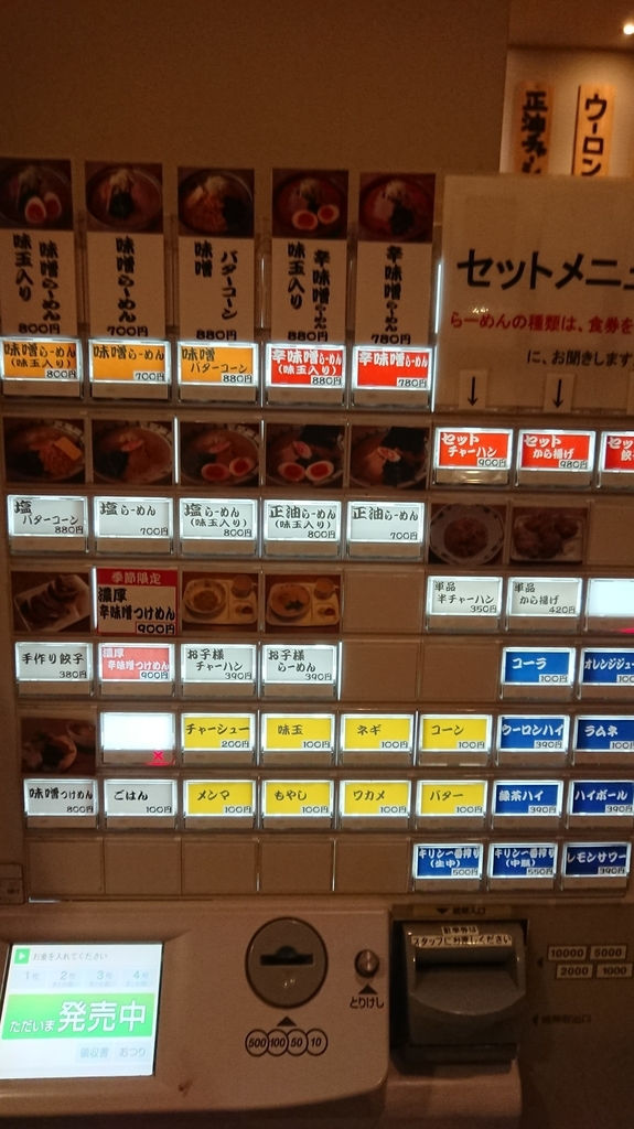 味噌樽の食券機