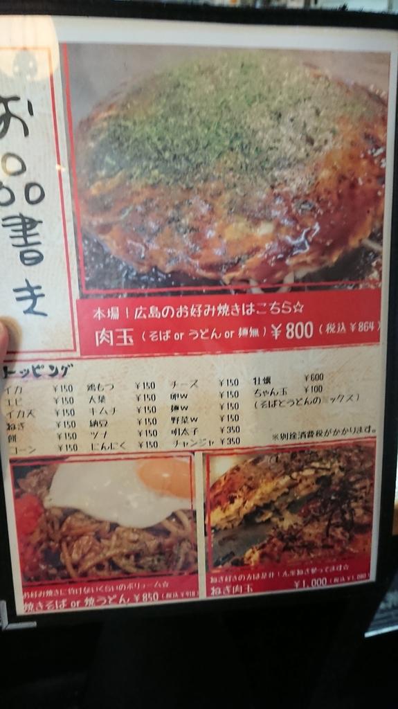 広島焼き屋のメニュー表