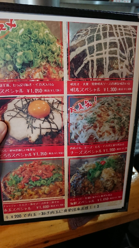 広島焼き屋のメニュー表の裏