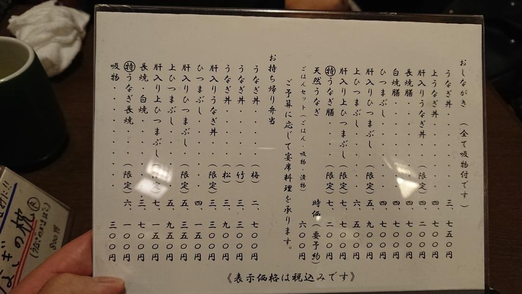 うな富士のメニュー表