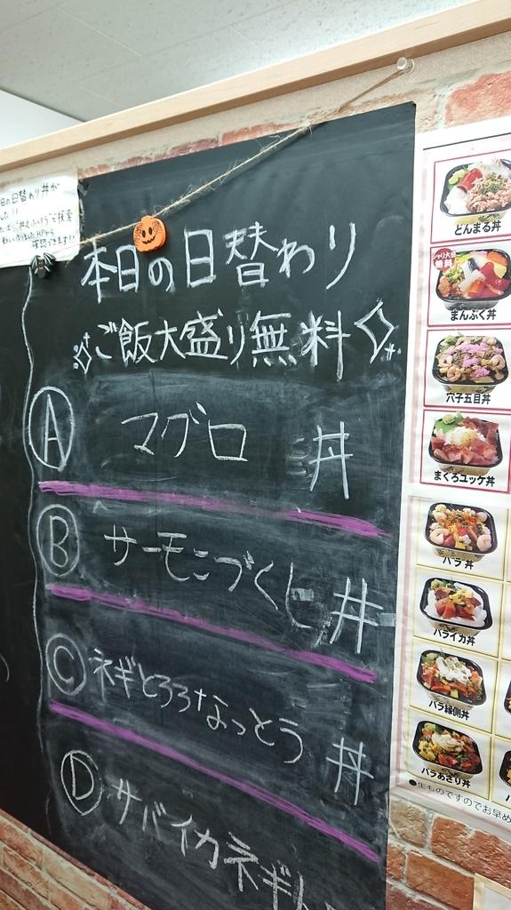 丼丸ふくろうの日替わりメニュー