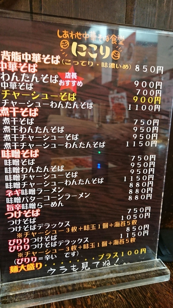 ラーメン屋「ニコリ」のメニュー表