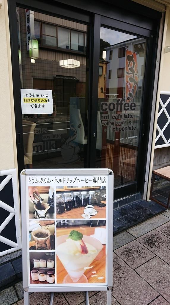 湯河原の喫茶店「一二一」