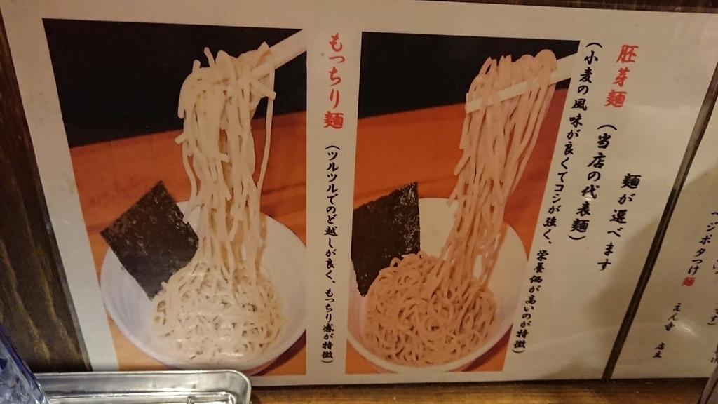 胚芽麺ともっちり麺の説明文