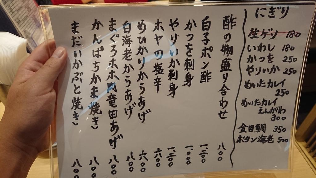 お寿司屋さんの季節のメニュー