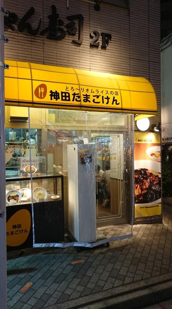 神田たまごけんの入口