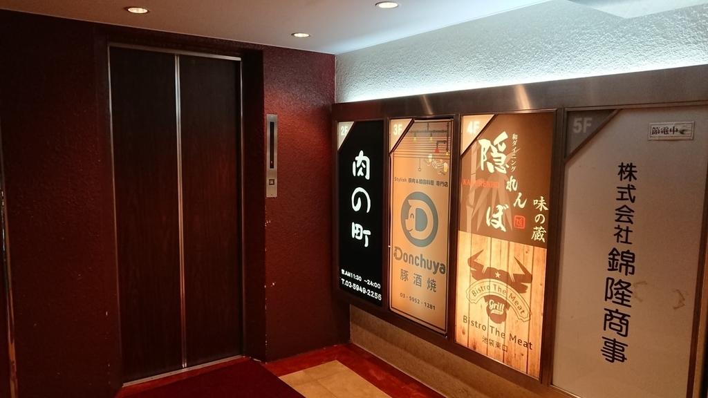 雑居ビルのエレベーター前