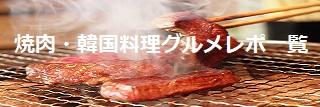 焼肉・韓国料理の関連記事
