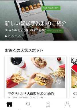 UberEatsのアプリホーム画面