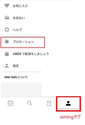 UberEatsのsettingタグ