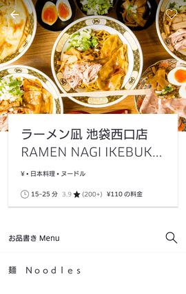UberEatsのラーメン凪紹介画面