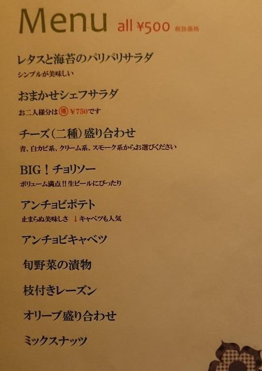 ビストロゲットの500円メニュー
