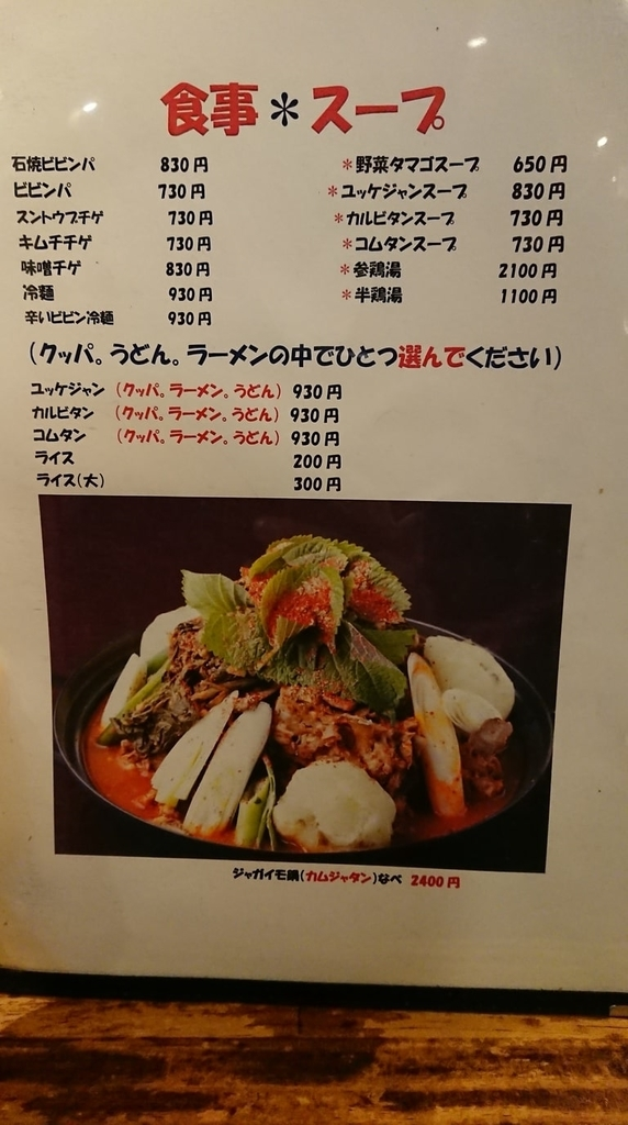 万世家のご飯・麺類・スープメニュー