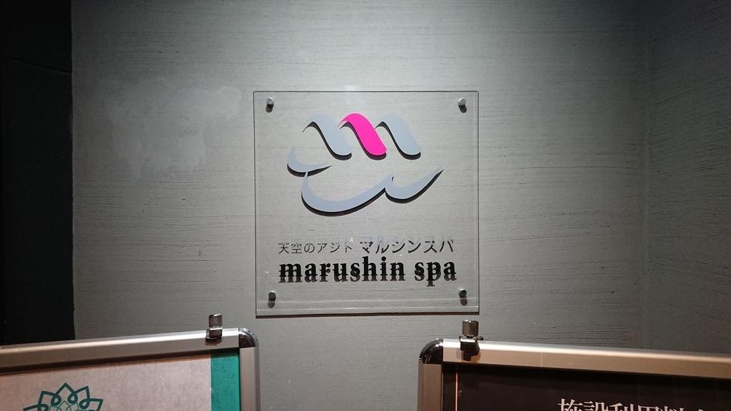 マルシンスパの入口看板