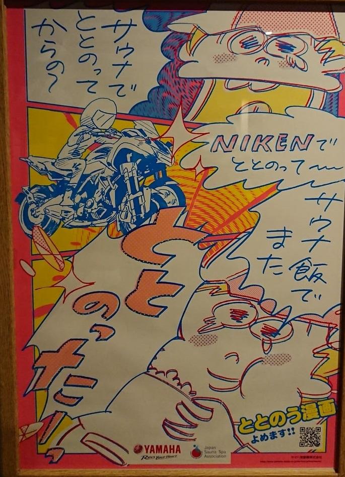 タナカカツキ先生のサウナ飯ポスター