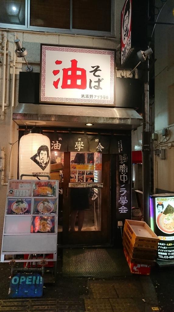 武蔵野アブラ学会池袋店の入口