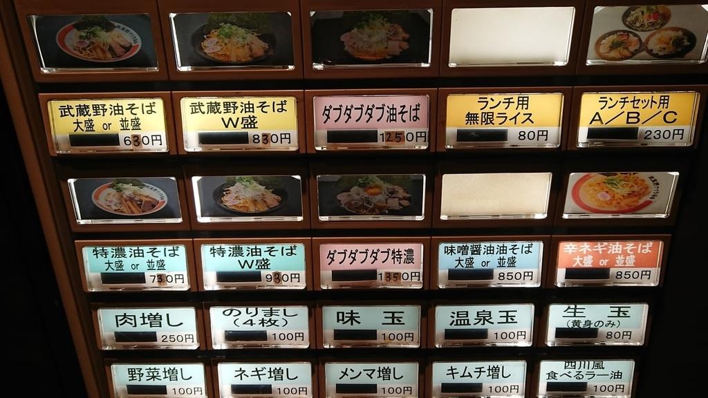 武蔵野アブラ学会の券売機