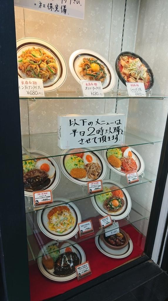 キッチンABCの食品サンプル