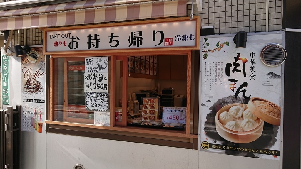 飲茶工房のテイクアウトカウンター