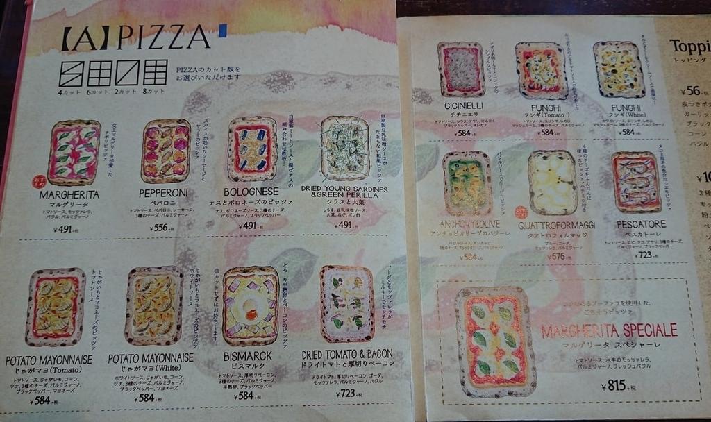 APizzaのピザメニュー
