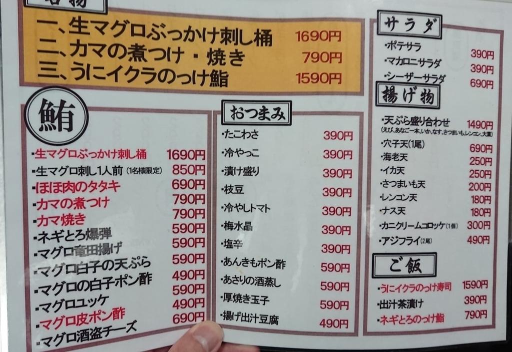 マグロ専門吉田家の料理メニュー