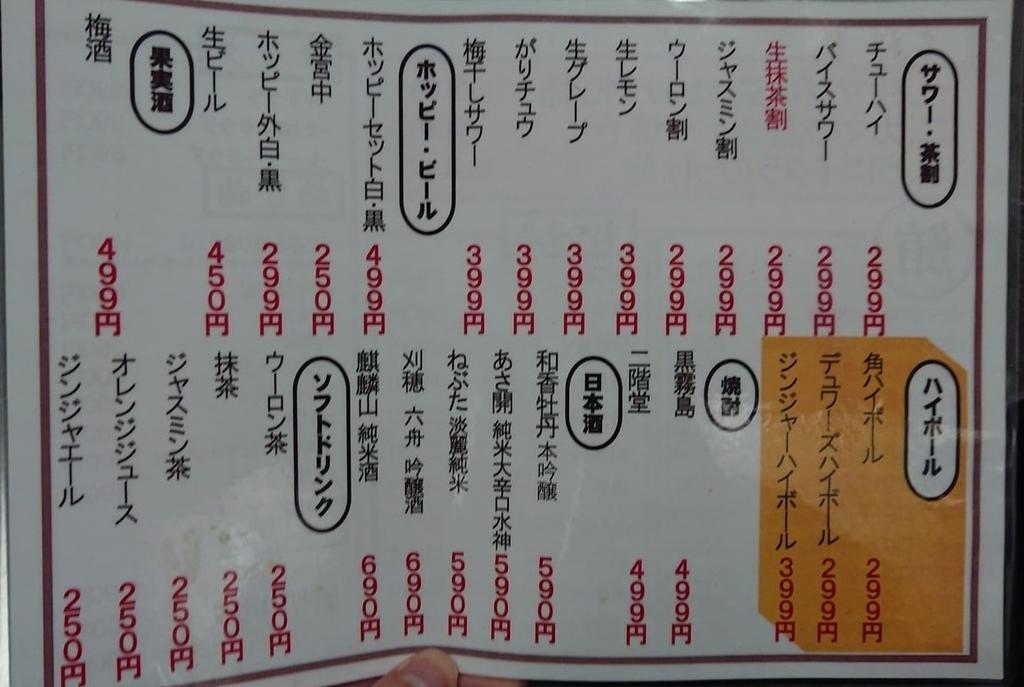 マグロ専門吉田家のドリンクメニュー