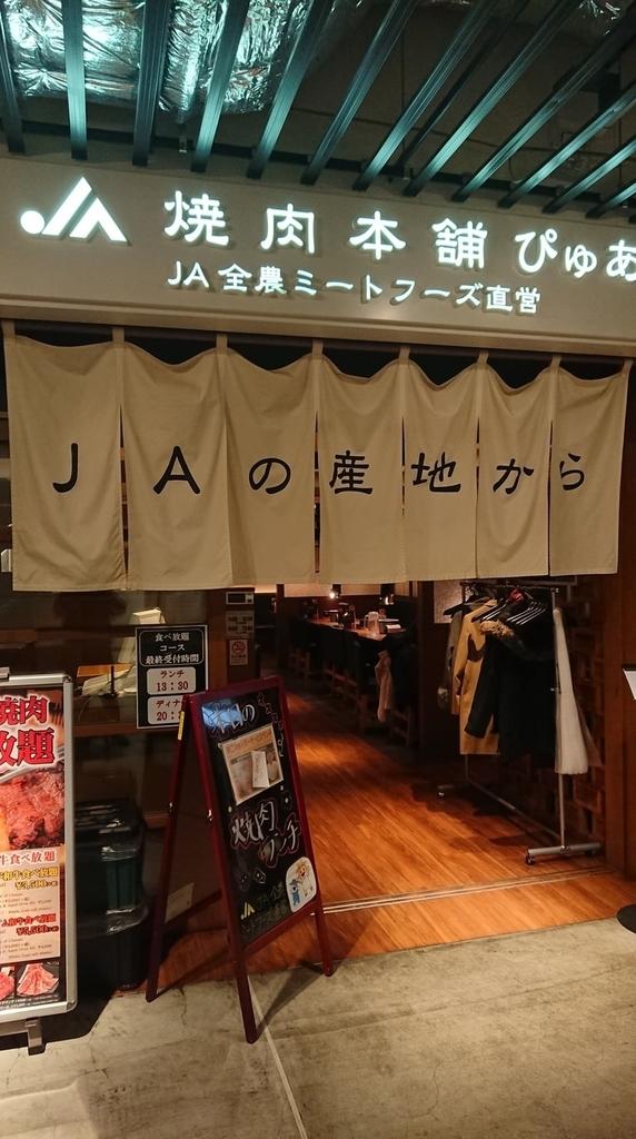 ぴゅあ池袋店の入口