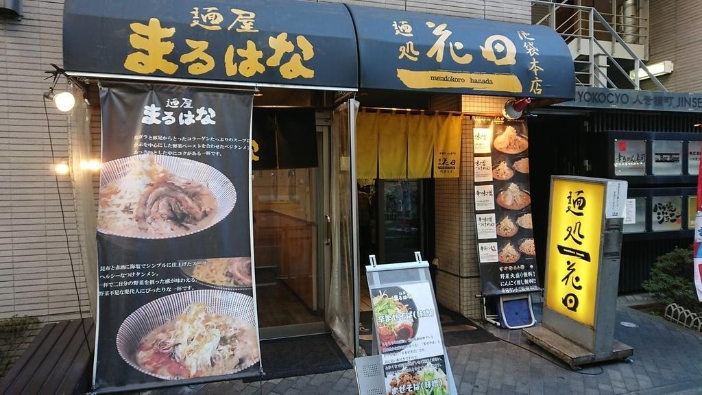 麺処花田の入口