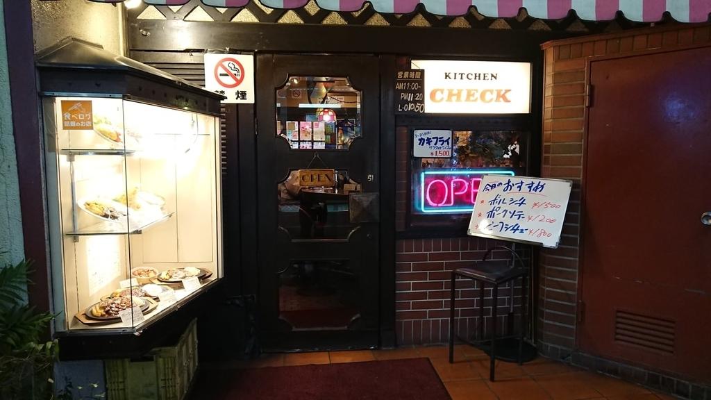 キッチンチェックの入口
