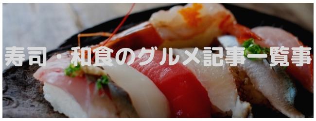 寿司・和食のグルメ記事一覧