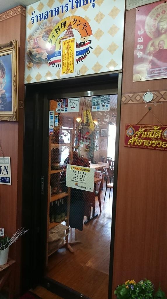 クンヤーの入口