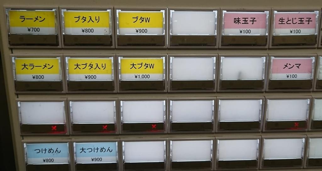 ラーメン二郎歌舞伎町店の券売機