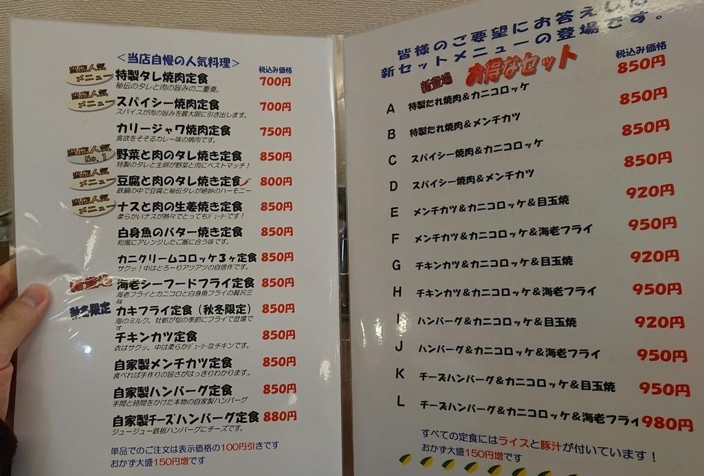 ランチハウスミトヤの定食メニュー表